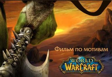 ����� world of warcraft, ������ �� �� ������?